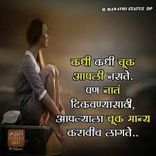 best cute marathi status source sad whatsapp sharechat