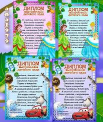 диплом для детского сада Шаблоны для Фотошопа best host ru Рамки  Дипломы Выпускник детского сада