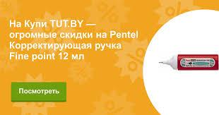 Купить Pentel <b>Корректирующая</b> ручка Fine point 12 мл в Минске с ...