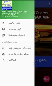 Tamil Motivational Quotes Success Quotes Lifequote For Android Apk