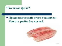 Приготовление блюд рыбы технология девочки презентации Что такое филе