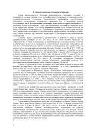 Экологические проблемы Крыма реферат по экологии скачать бесплатно  Экологические проблемы Крыма реферат по экологии скачать бесплатно почва воды природа площадь природные региона ландшафты природоохранные