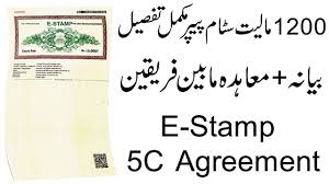 This article discusses partnership deed format which is an agreement between the partners of a firm outlining the terms and conditions of their partnership. How To Apply Online For Stamp Paper In Pakistan E Stamping Urdu Youtube