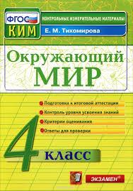 Книга Е М Тихомирова Окружающий мир класс Контрольные  Книга Е М Тихомирова Окружающий мир 4 класс Контрольные измерительные материалы
