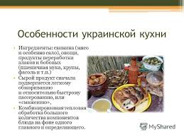 Презентация на тему Реферат на тему Украинская кухня Выполнил  6 Особенности украинской