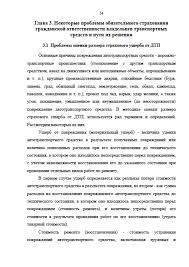 Декан НН Договор ОСАГО d  Страница 7 Договор ОСАГО