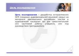 Презентация к защите дипломной работы 2 4