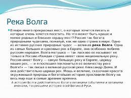 Контрольное списывание по русскому языку русский язык презентации Река Волга В мире много прекрасных мест о которых хочется писать и которые очень хочется