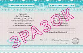 Купить диплом бакалавра в Украине цена проведенный диплом  Диплом бакалавра