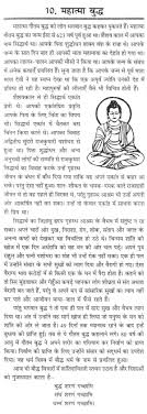 buddhism essay topics essay on buddhism in hindi essay essay on mahatma buddha in hindi