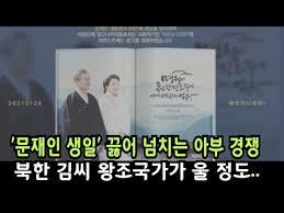 성창경TV] 대한민국은 문재인 보유국 여권의 낯뜨거운 찬양. 문재인을 제왕으로 만든다. - YouTube