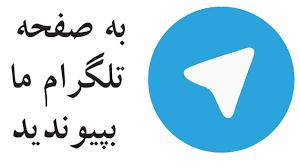 Image result for تلگرام