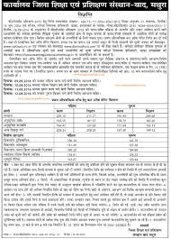 Counselling Timetable Of Up Btc 2015 16 Admission Merit Cut Off Marks