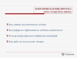 Презентация на тему Центр Учебных Ресурсов Первый ТашГосМИ  15 КОКРАНОВСКАЯ БИБЛИОТЕКА имеет четыре базы