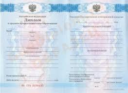 Купить диплом о среднем специальном образовании цена в Ярославле  Диплом колледжа 2011 2013 фото