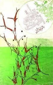 Badalte Mausam Ki Aahat by Ashar Hashmi | Rekhta