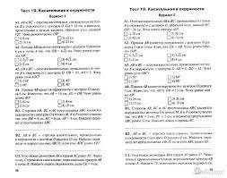 из для Геометрия класс Контрольно измерительные материалы  Иллюстрация 1 из 14 для Геометрия 8 класс Контрольно измерительные материалы ФГОС Лабиринт книги Источник Лабиринт