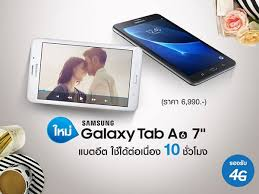ทำความรู้จัก Samsung Galaxy Tab A 7.0 (2016) พร้อมเคาะราคา 6,990 ...