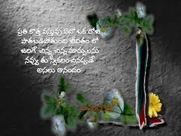 Telugu Picture Messages Download Inspirational Image Quotes Beauteous Life Inspirational Images Download