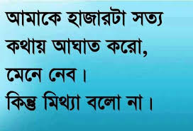 Facebook Love Quotes Awesome Bengali Love Quotes For Facebook Places To Visit Pinterest