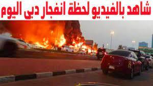 شاهد بالفيديو لحظة انفجار ميناء جبل علي في دبي اليوم - YouTube