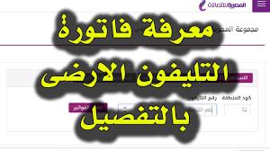 معرفة فاتورة التليفون الارضى من المصرية للاتصالات we بالتفصيل - YouTube