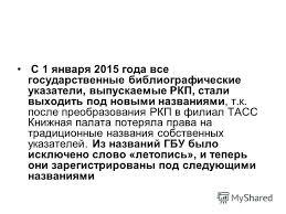 Презентация на тему Издания Российской книжной палаты РКП  3 С