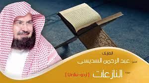 سوره فصلت بصوت عبد الرحمن السديس mp3