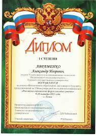 Диплом степени Авраменко Александра Факультет инновационных  Диплом 1 степени Авраменко Александра