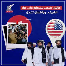طالبان تسعى للسيطرة على مزار الشريف.. وواشنطن تتدخل - Maat Group