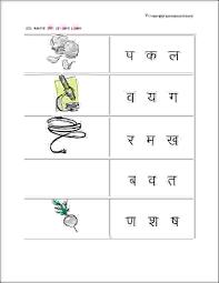 Hindi Vyanjan Worksheets For Grade 1 Www Bedowntowndaytona Com