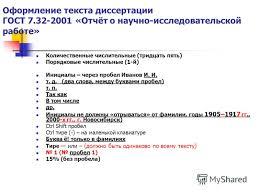 Презентация на тему Аспирантам соискателям учёных степеней  65 Оформление текста диссертации ГОСТ