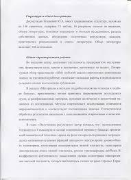 отзыв ОФИЦИАЛЬНОГО ОППОНЕНТА pdf Структура и объем диссертации Диссертация Жиляевой Ю А