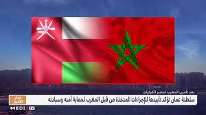 سلطنة عمان تؤكد تأييدها للإجراءات المتخذة من قبل المغرب لحماية أمنه وسيادته  على أراضيه - YouTube