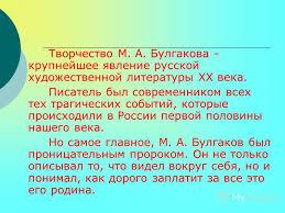 Презентация на тему МОУ Георгиевская средняя  7 Творчество М