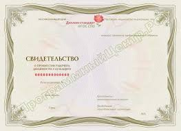 Диплом стандарт ФГОС СПО 8n m jpg