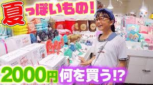 フライングタイガーで夏っぽいおしゃれ雑貨等2000円分何を買う女子