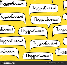 Words For Congratulations Congratulations Russian Seamless Pattern Yellow Vector White