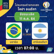 ลิงก์ดูบอลสดโคปา อเมริกา 2021 บราซิล พบ อาร์เจนตินา 11 ก.ค. 64 : PPTVHD36
