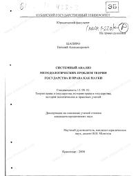 Диссертация на тему Системный анализ методологических проблем  Диссертация и автореферат на тему Системный анализ методологических проблем теории государства и права как науки