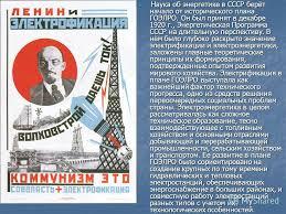 Презентация на тему Реферат на тему Энергетика вчера сегодня  3 Наука об энергетике в СССР
