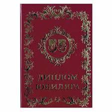 Диплом Юбиляру лет Компания Волшебник Казань   30427 Диплом Юбиляру 55 лет