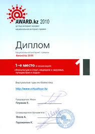 Дипломы и награды ТОО  Диплом award 2010 1 е место в номинации Физкультура и спорт медицина и здоровье путешествие и отдых