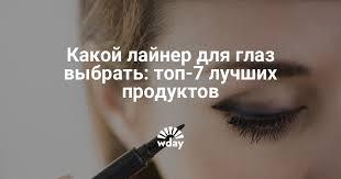 <b>Лайнер</b>-подводка для <b>глаз</b> — www.wday.ru