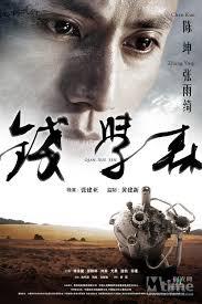 Image result for qian xuesen