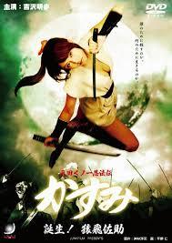 Lady Ninja Kasumi 7 (2009)