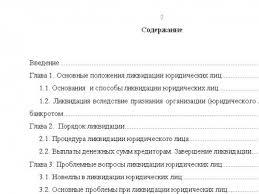 ПростоСдал ру Как написать раздел Вступление в дипломной работе Оформление диплома в 2014 году