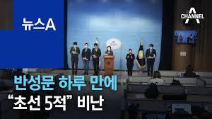 """민주당 의원 반성문 하루 만에 """"초선 5적"""" 비난   뉴스A - YouTube"""