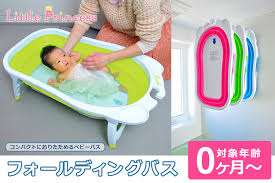 baby bath foldable compactly