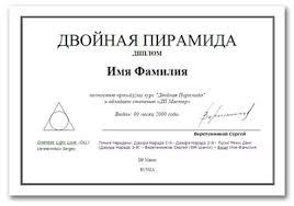 Твоя Йога Курс Двойная Пирамида Диплом Мастера  Двойная Пирамида Скачать диплом ДП Мастера
